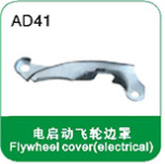 Flywheel cover(electrical)