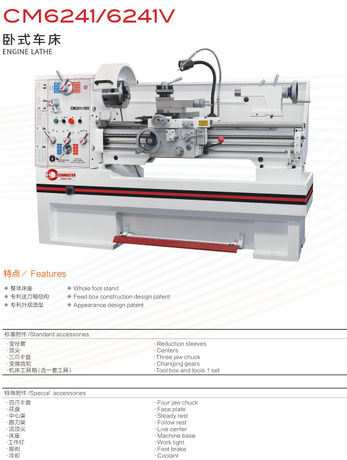 ENGINE LATHE CM6241/ CM6241V( VARIABLE SPEED IS OPTIONAL)