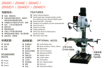 CROSS TABLE AUTO FEEDING CYCLIC CHANGING SPEED UPRIGHT DRILLING MACHINE Z5032C/1-Z5040C/1-Z5045C/1
