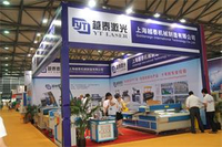 The 22th Shanghai International Advertising Technology & Equipment Exhibition