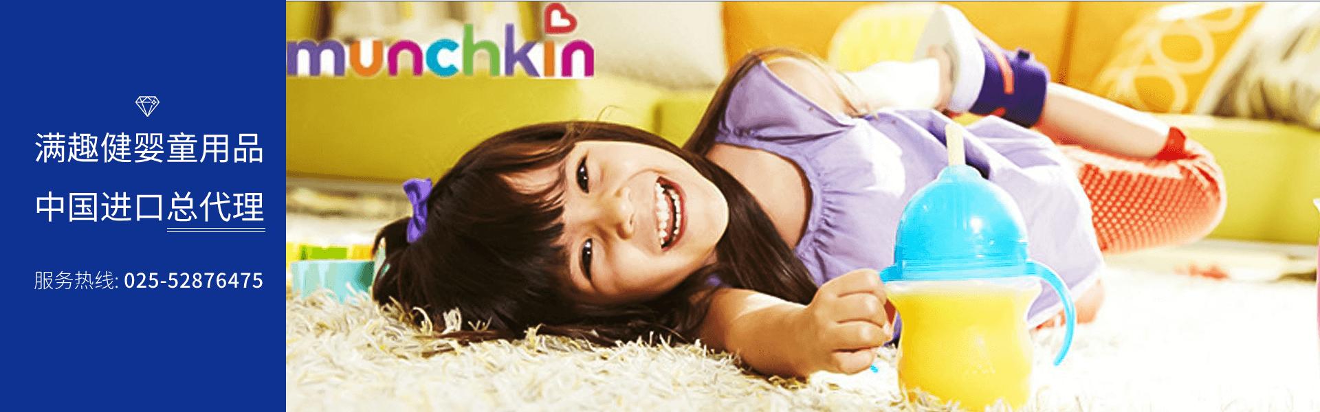满趣健婴童用品中国进口总代理