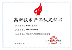 Nanjing Teshine Imaging Technologies Co., Ltd.