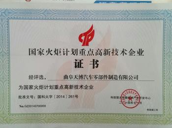国度火炬计划高新技术企业证书2014