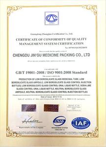 ISO9001英文资质