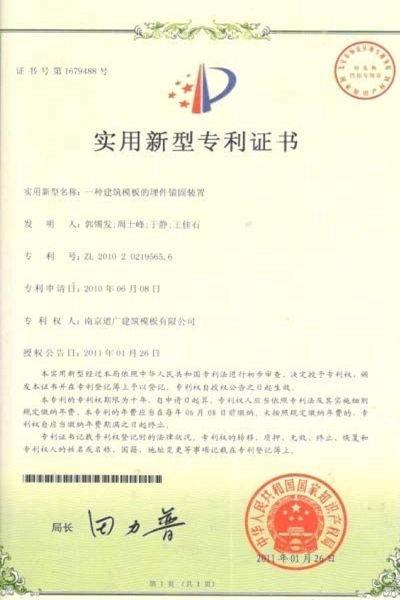 Certification 7