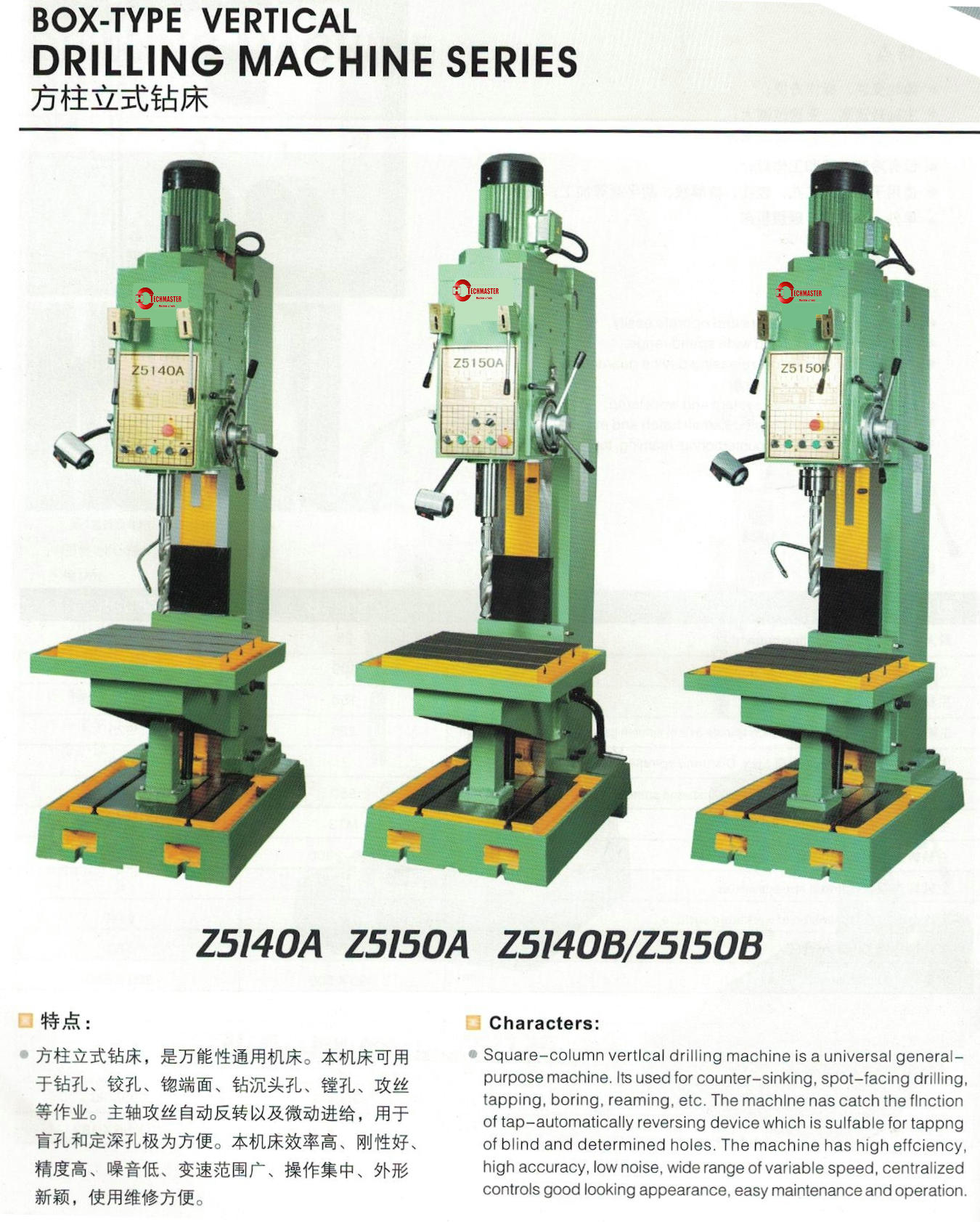 BOX TYPE VERTICAL DRILLING MACHINE Z5150B