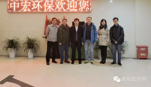 Chinese Academy of Engineering scrap rubber recycling use project investigation and study group in Jiangsu macro investigation and study
