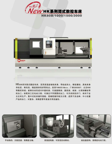 ECONOMICAL CNC LATHE (FLATE BED ) HK80B