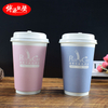 Disposable Customized Double Wall Paper Cup