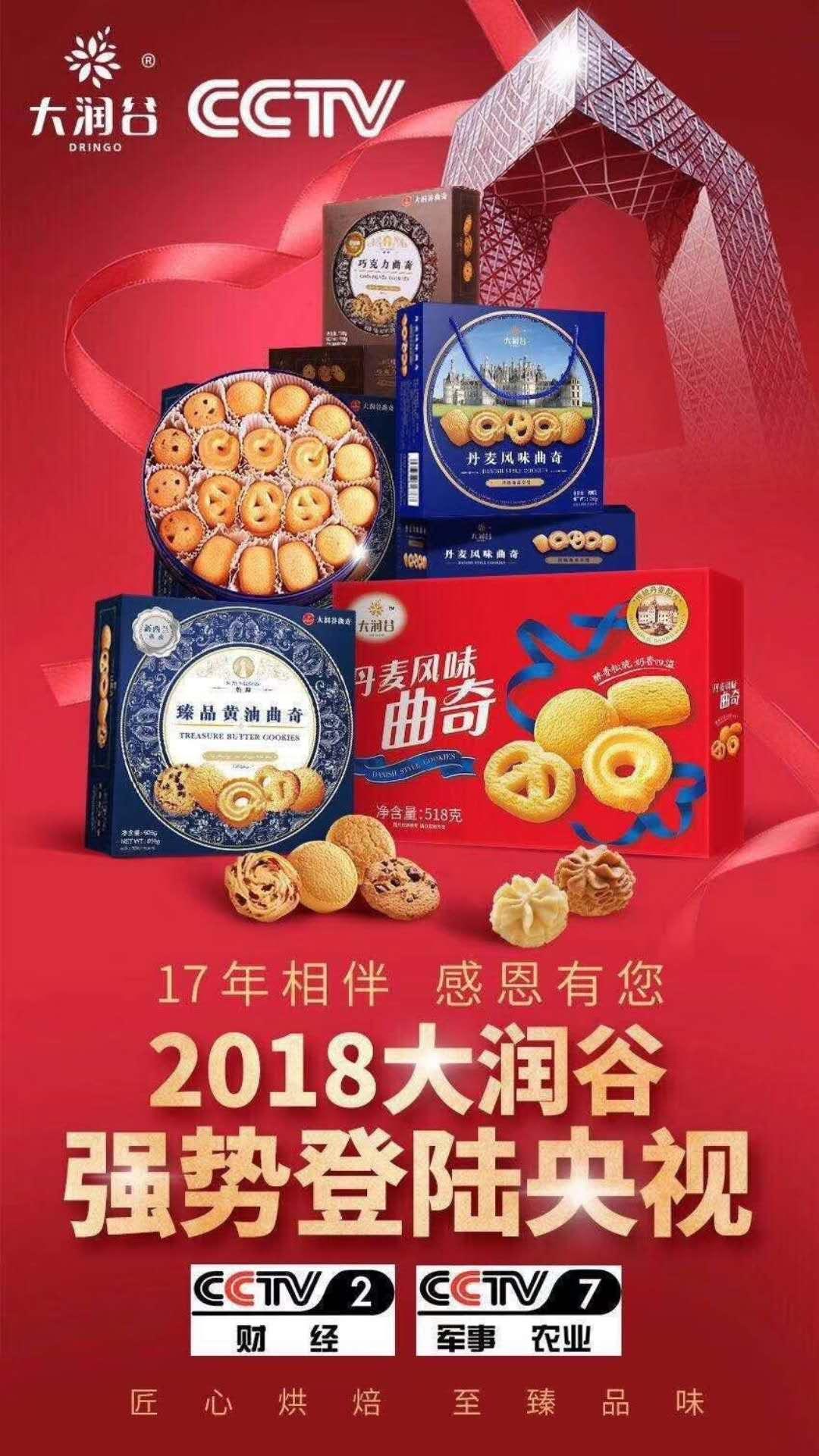 Shenzhen Rungu Food