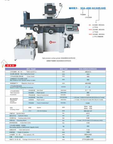 HIGH PRECISION SURFACE GRINDER SGA SERIES SGA-4080AH/AHR/AHD