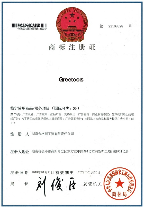 Сертификат торговой марки Greetools