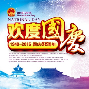 Quantitative loading control system integrators esoteric Figure 2015 National Day holiday (organized) notification