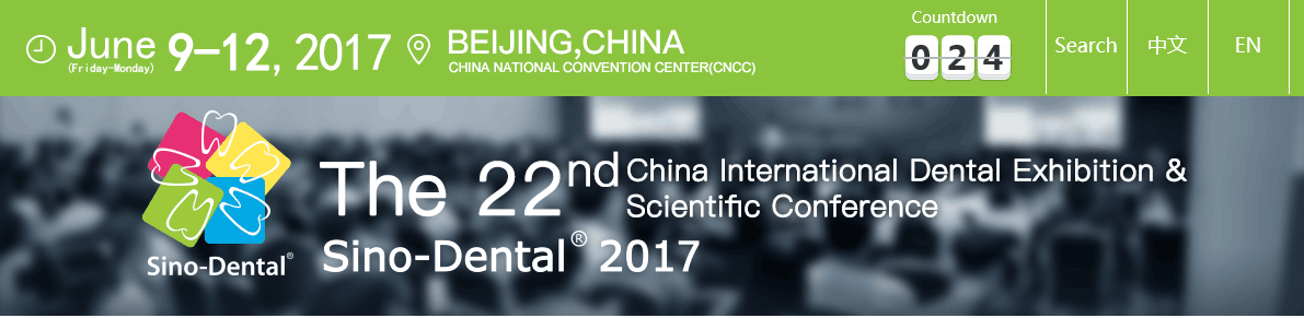 2017 China international Dental exhibition&Scientific Conference