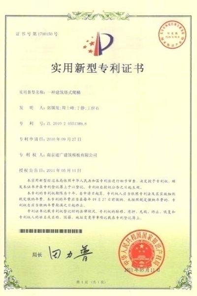 Certification 8