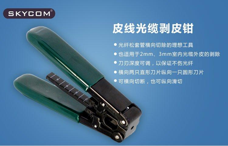 光纤光缆皮线钳