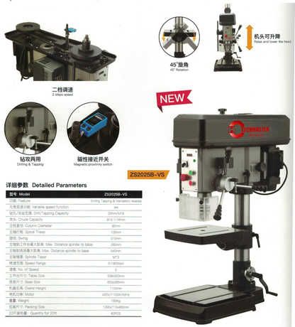 VARY -SPEEDING DRILLING & TAPPING MACHINE ZS2025B-VS