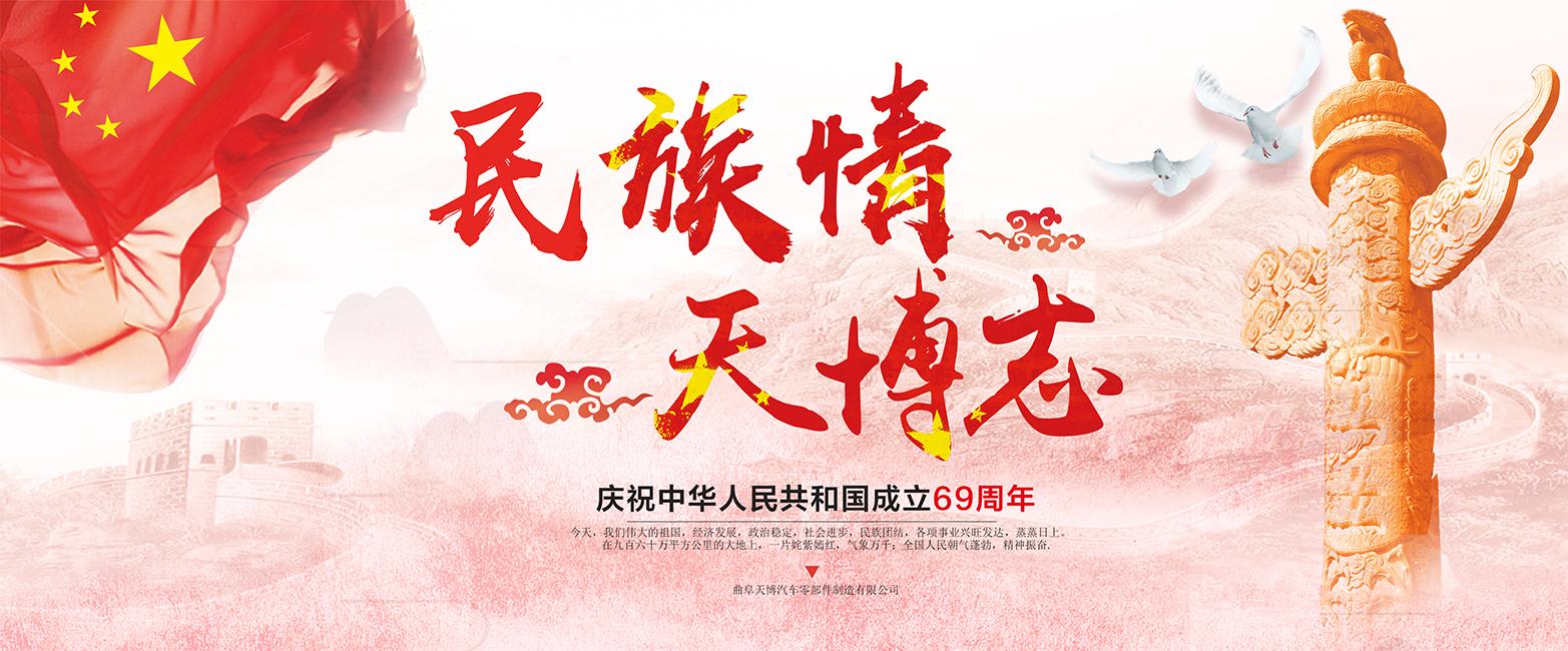 2018国庆节官网