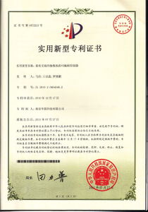 Utility Model Patent Certificate-PLC equipped with wireless transmission module