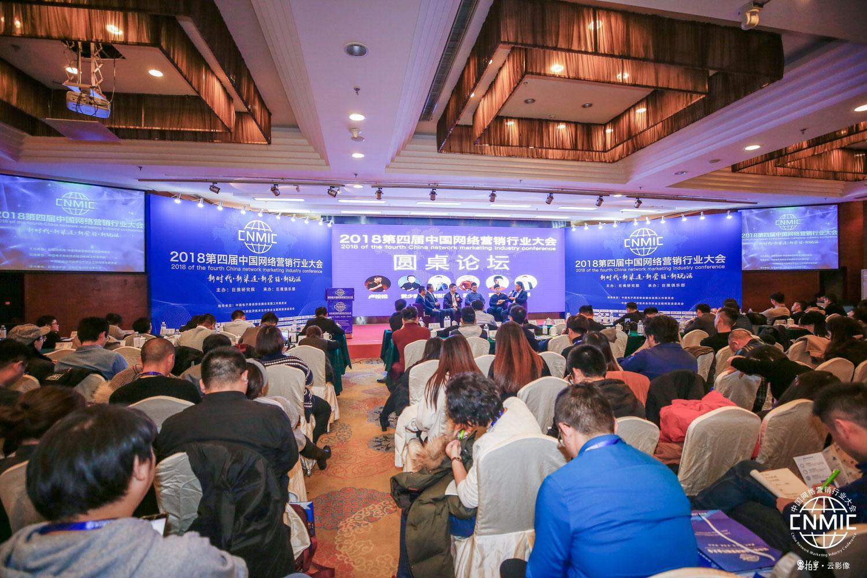 第四届中国网络营销行业大会