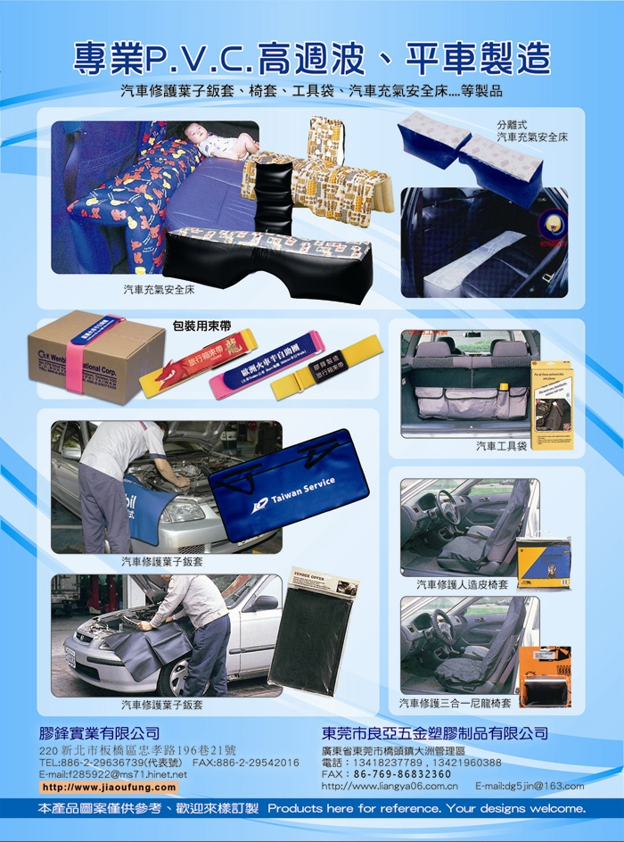 汽車修護系列商品