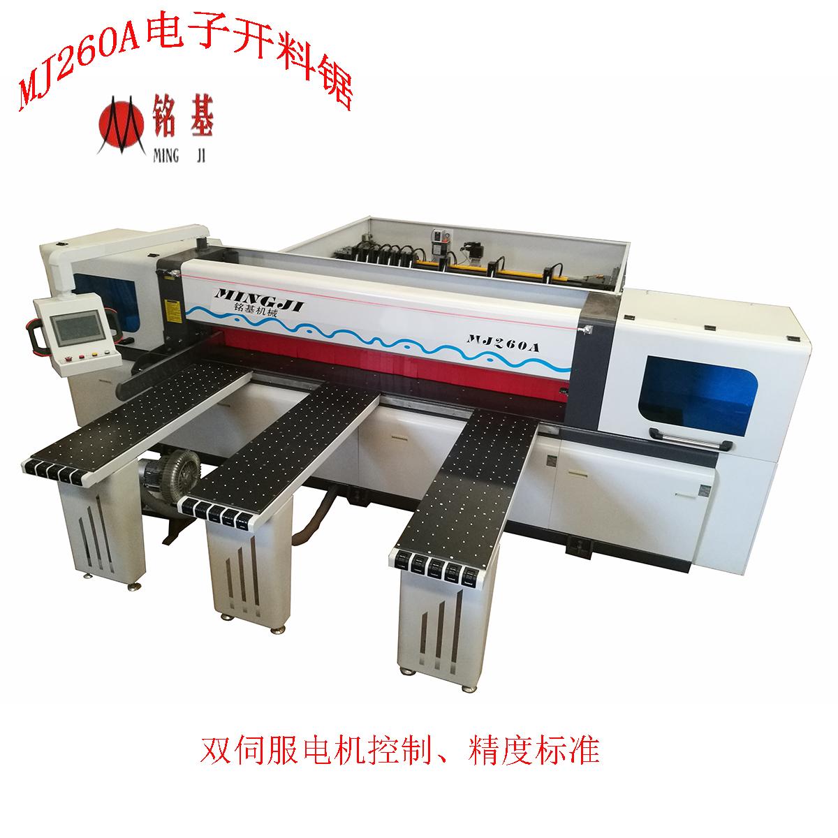 MJ260A电子锯图1