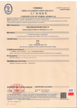 Congratulation we get new CCS Certficates of FLUX CORED WELDING WIRE