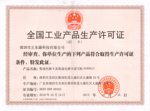 National license for the production of Industrial products