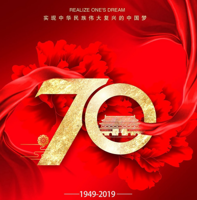 3S International Congratulates to the 70th Anniversary of the Birth of PRC