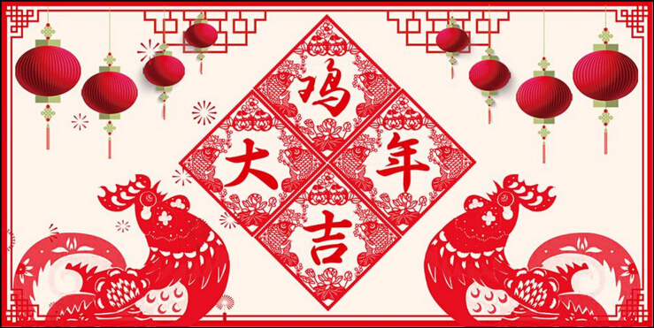 Greetings from Uniontape China: Happy new year!