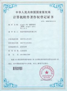 软件著作权证书 PC Software Registration License_副本