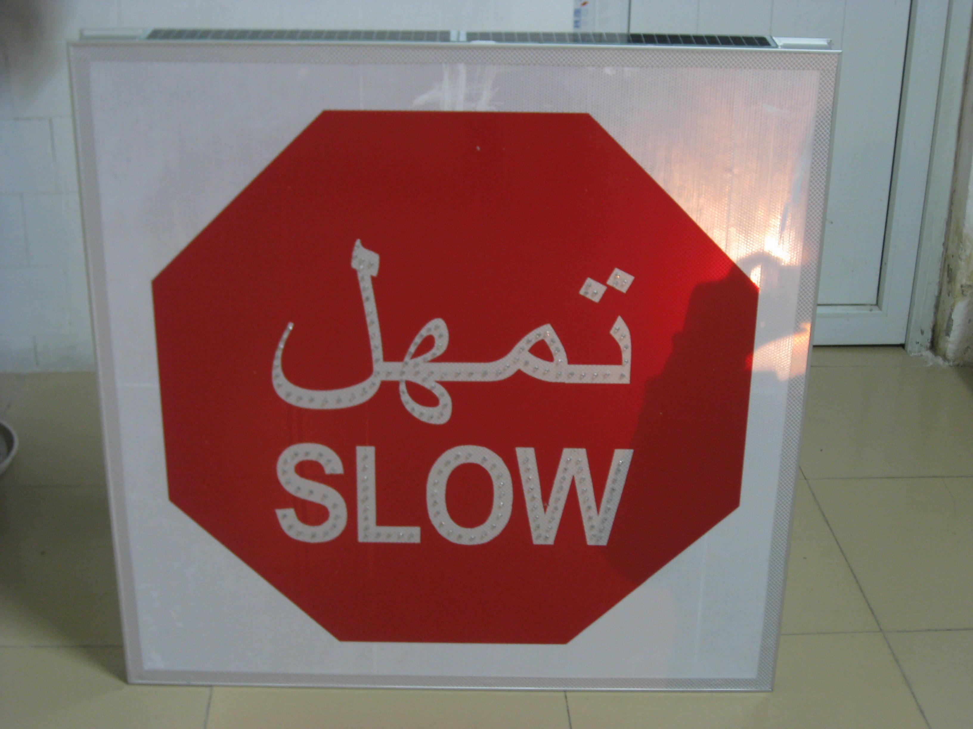 China Solar Led Slow Sign Solar Led Slow Sign Led Slow