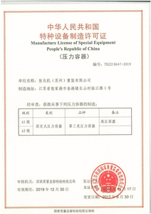 Manufacture License of Class A1/A2