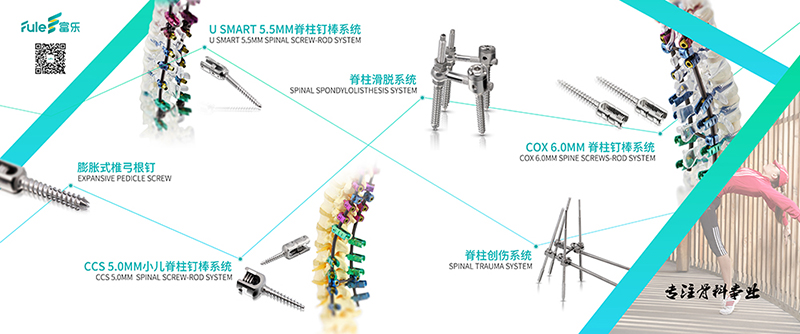 Minimally Invasive Surgery screws and rod,Polyaxial Pedicle Screw for MIS system From Beijing Fule