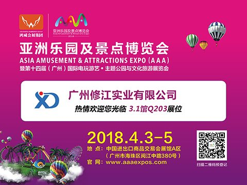 We are in 2018 Asia Amusement & Attractions Expo (AAA)