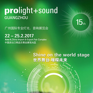 Встречайте вас в Prolight + sound Guangzhou Exhibition 2017