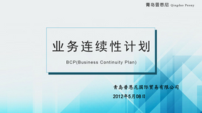 BCP(Business Continuity Plan) Qingdao Peony International Trading CO., LTD.