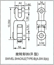 SWIVEL SHACKLE(TYPE-B)(A.SE.S(b))
