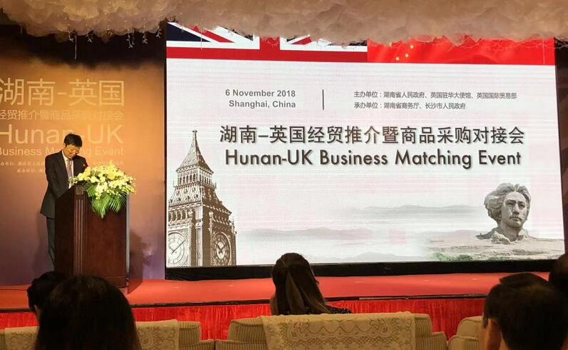 هونان و UK Business Match Event