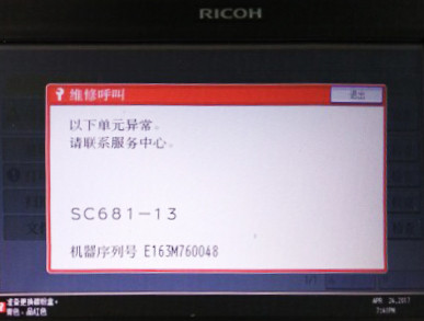 Reason and solution for Error code SC681 on Ricoh copier machine
