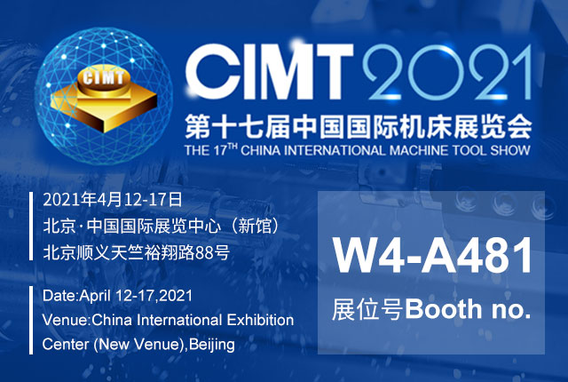 Exhibition News For 17th China International Machine Tool Show