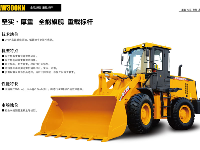 XCMG LW300KN front end loaders for sale