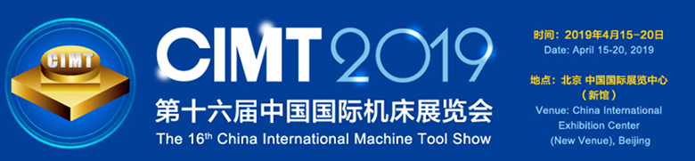 Exhibition News- For 16th China International Machine Tool Show