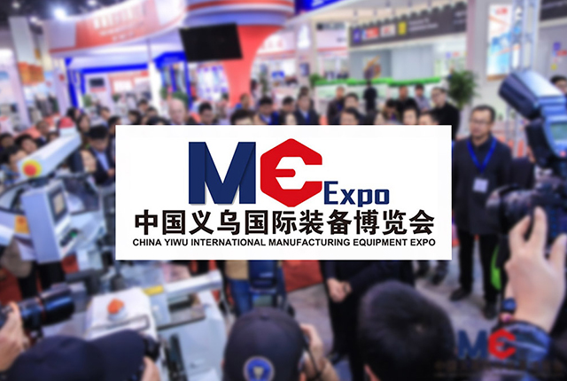 Exhibition News- For China Yiwu International Intelligent Manufacturing Equipment Expo